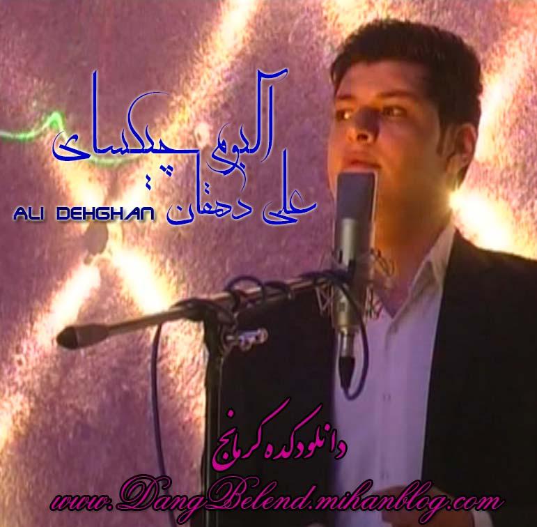 علی دهقان+آلبوم چیکسای
